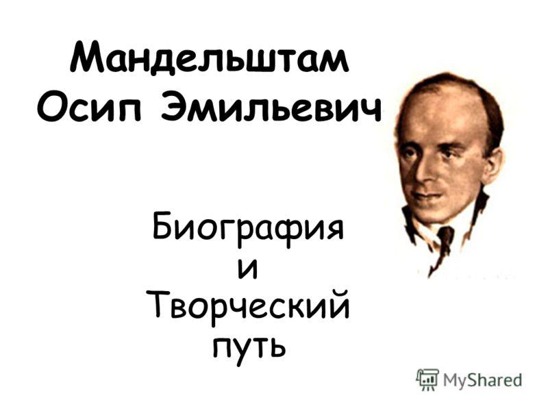 Мандельштам Осип Эмильевич Биография и Творческий путь