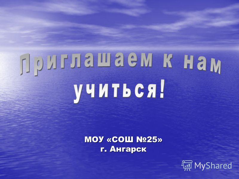 МОУ «СОШ 25» г. Ангарск
