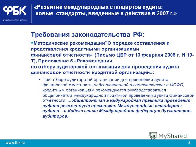 3 www.fbk.ru «Развитие международных стандартов аудита: новые стандарты, введенные в действие в 2007 г.» Требования законодательства РФ: Методические рекомендации
