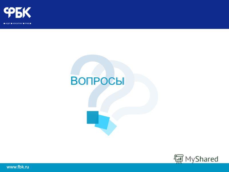 32 www.fbk.ru ? ? ? В ОПРОСЫ