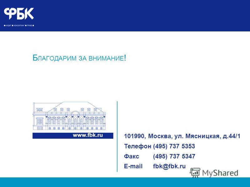 33 www.fbk.ru 101990, Москва, ул. Мясницкая, д.44/1 Телефон (495) 737 5353 Факс (495) 737 5347 E-mail fbk@fbk.ru Б ЛАГОДАРИМ ЗА ВНИМАНИЕ ! www.fbk.ru