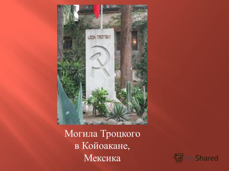 В мае 1940 года в Мексике было совершено неудачное покушение на жизнь Троцкого. Ворвавшись в комнату, где находился Троцкий, покушавшиеся не целясь расстреляли все патроны и поспешно скрылись. Троцкий, успевший спрятаться за кроватью, не пострадал. 2