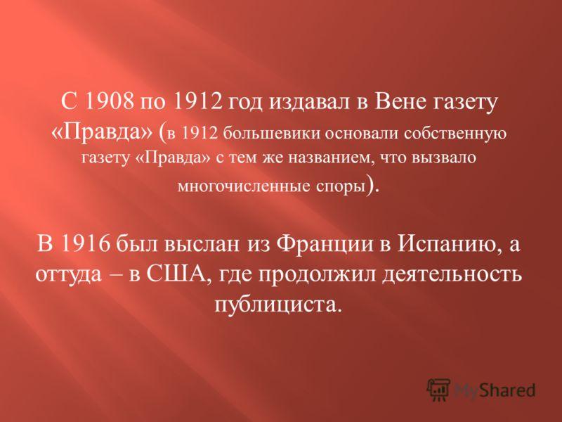 Троцкий, по предложению Ленина, был кооптирован в редакцию «Искры». В 1903 в Париже женился на Наталье Седовой. Летом 1903 принимал участие во II съезде РСДРП, где по вопросу о партийном уставе поддержал Мартова. В 1905 году Троцкий нелегально возвра