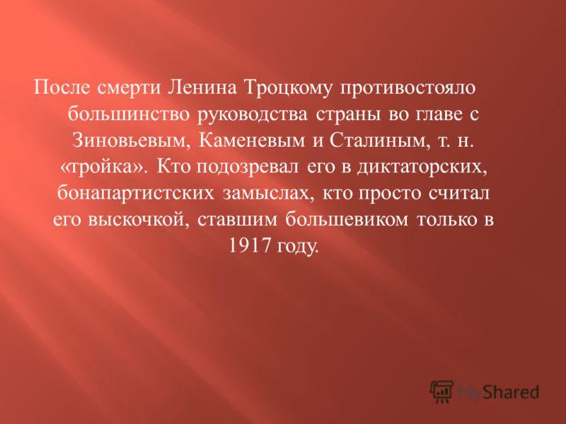 В начале 1920 г. Троцкий одним из первых предложил мероприятия по сворачиванию « военного коммунизма ». Мероприятия эти сводились к следующему : в богатых земледельческих районах заменить развёрстку процентным натуральным налогом и снабжать крестьян