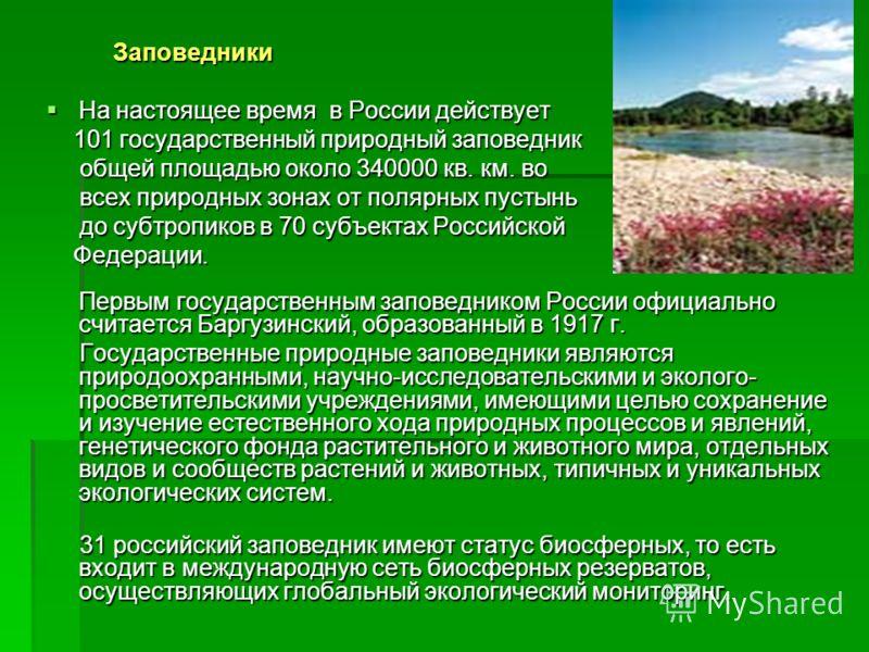 Заповедники Заповедники На настоящее время в России действует На настоящее время в России действует 101 государственный природный заповедник 101 государственный природный заповедник общей площадью около 340000 кв. км. во общей площадью около 340000 к