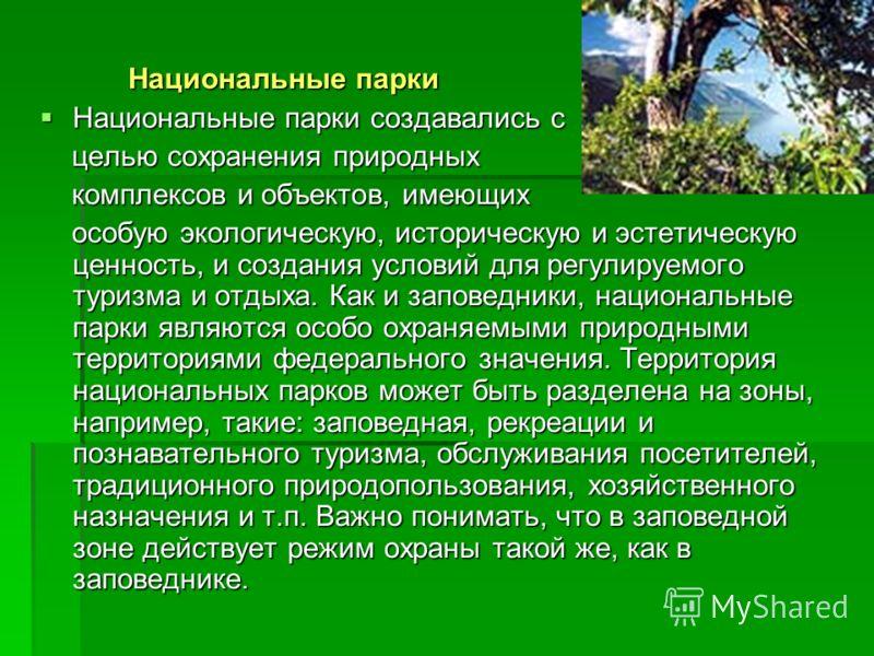 Национальные парки Национальные парки Национальные парки создавались с Национальные парки создавались с целью сохранения природных целью сохранения природных комплексов и объектов, имеющих комплексов и объектов, имеющих особую экологическую, историче
