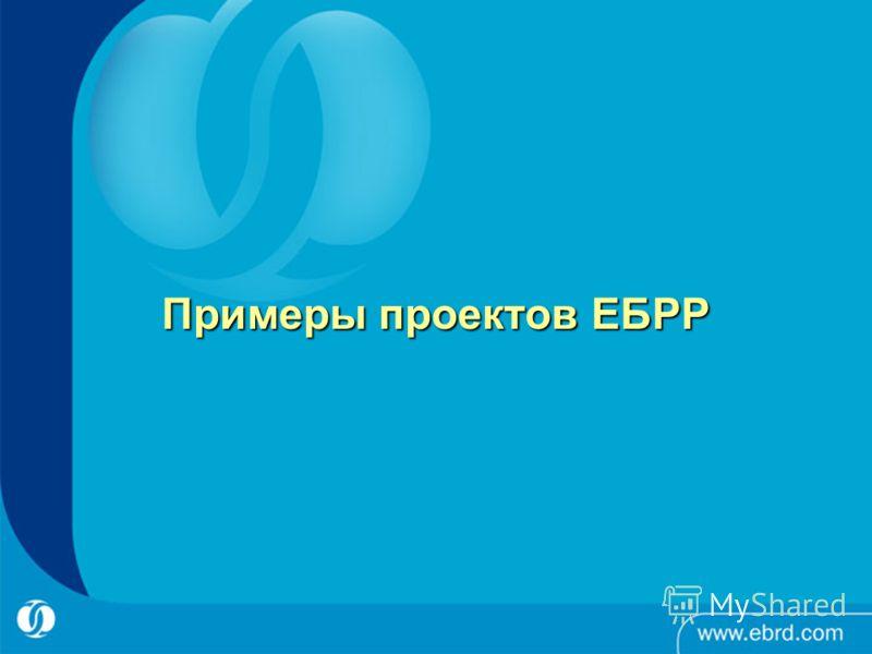 Примеры проектов ЕБРР