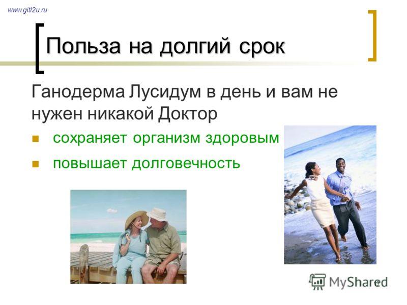 13 Польза на долгий срок Ганодерма Лусидум в день и вам не нужен никакой Доктор сохраняет организм здоровым повышает долговечность www.gitl2u.ru