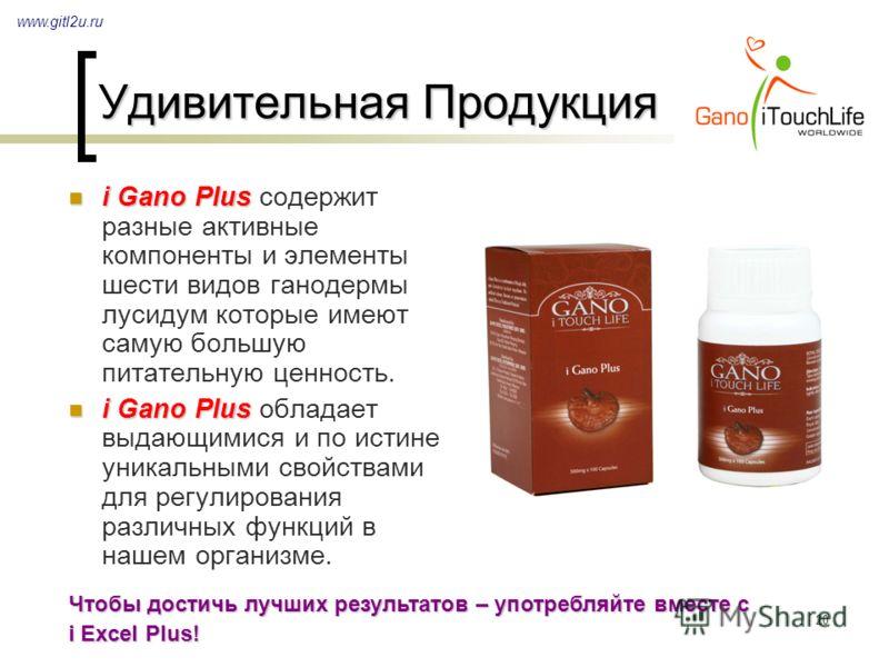 20 Удивительная Продукция i Gano Plus i Gano Plus содержит разные активные компоненты и элементы шести видов ганодермы лусидум которые имеют самую большую питательную ценность. i Gano Plus i Gano Plus обладает выдающимися и по истине уникальными свой