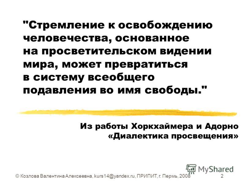 © Козлова Валентина Алексеевна, kurs14@yandex.ru, ПРИПИТ, г. Пермь, 20082