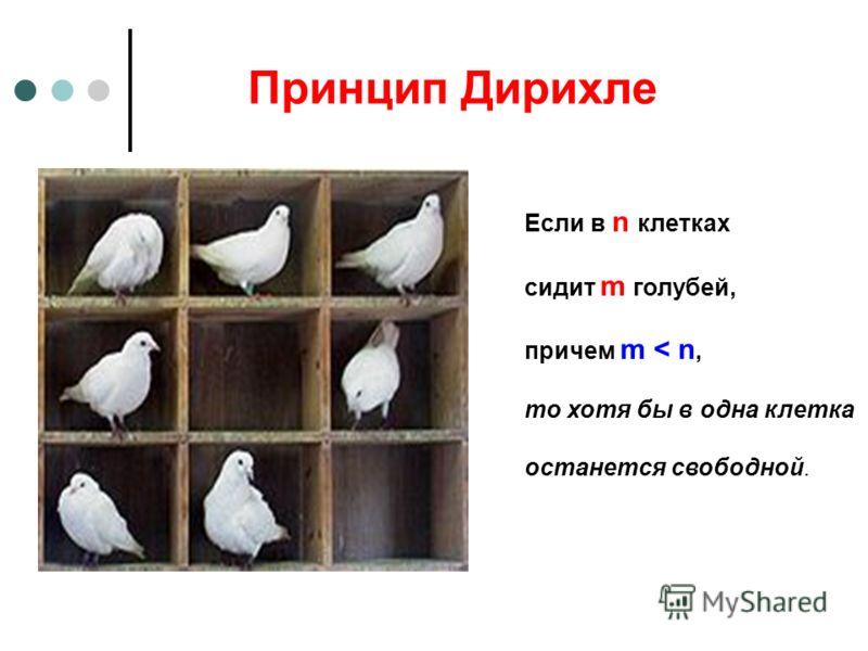 Если в n клетках сидит m голубей, причем m < n, то хотя бы в одна клетка останется свободной.