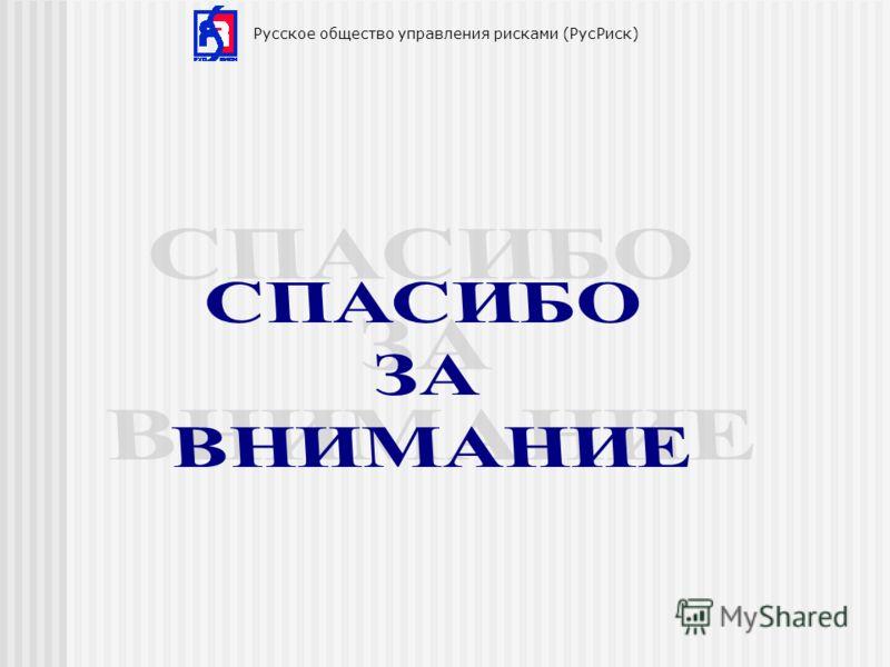 Русское общество управления рисками (РусРиск)