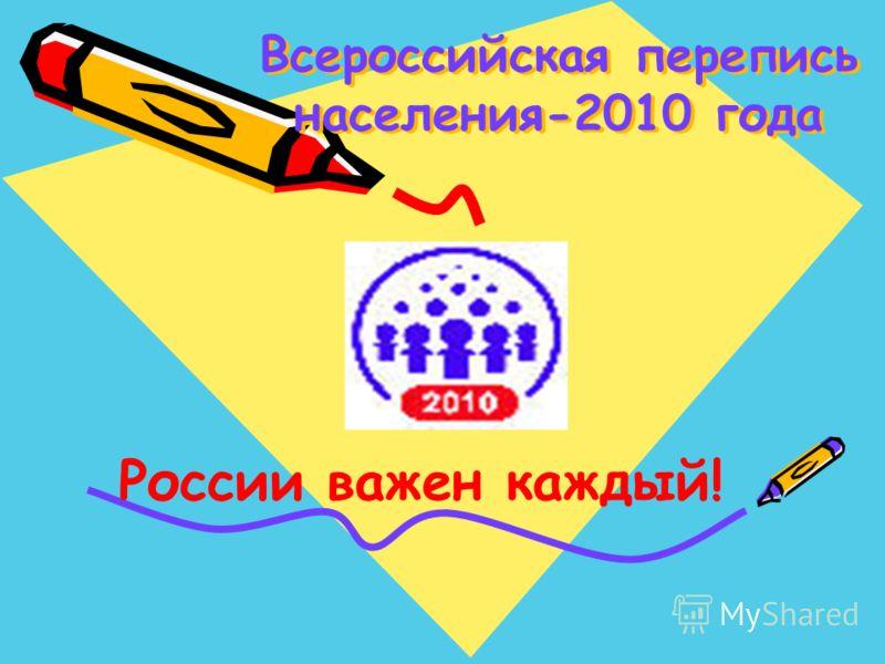 Всероссийская перепись населения-2010 года России важен каждый!