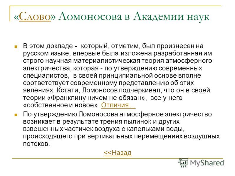 «Слово» Ломоносова в Академии наукСлово В этом докладе - который, отметим, был произнесен на русском языке, впервые была изложена разработанная им строго научная материалистическая теория атмосферного электричества, которая - по утверждению современн