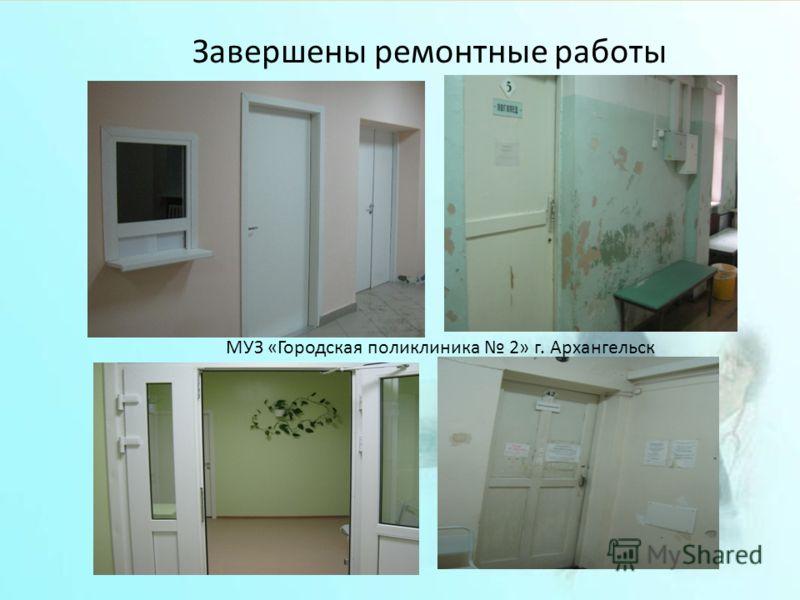 Завершены ремонтные работы МУЗ «Городская поликлиника 2» г. Архангельск