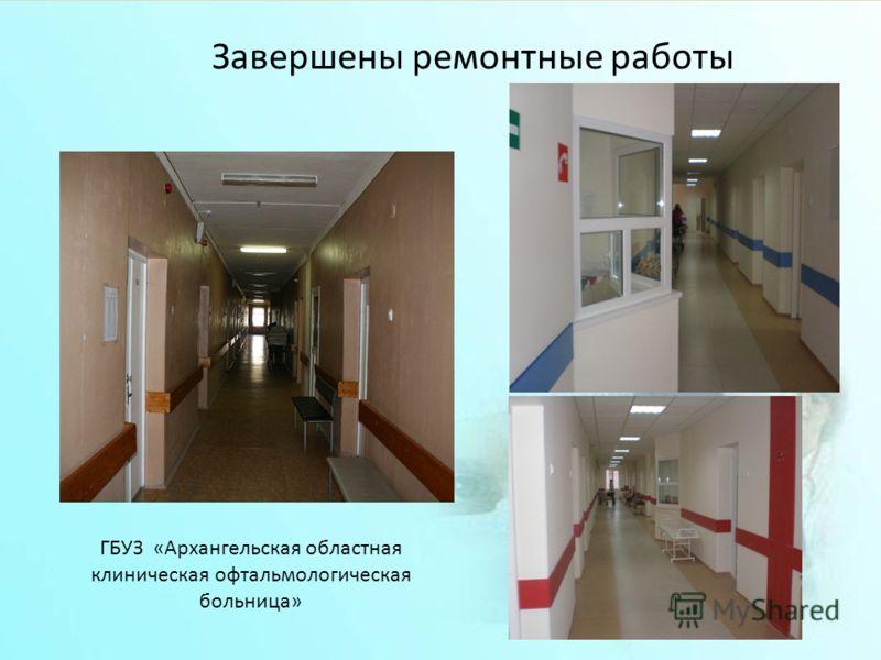 Завершены ремонтные работы ГБУЗ «Архангельская областная клиническая офтальмологическая больница»