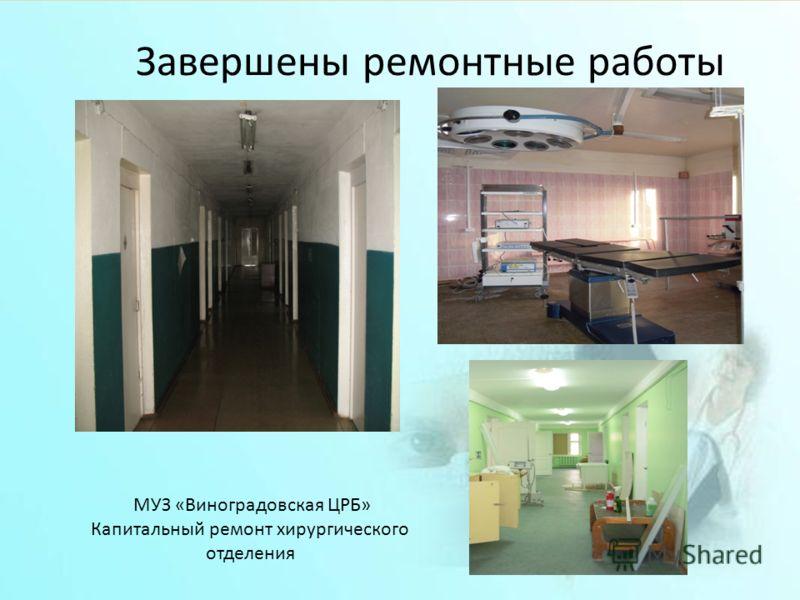 Завершены ремонтные работы МУЗ «Виноградовская ЦРБ» Капитальный ремонт хирургического отделения