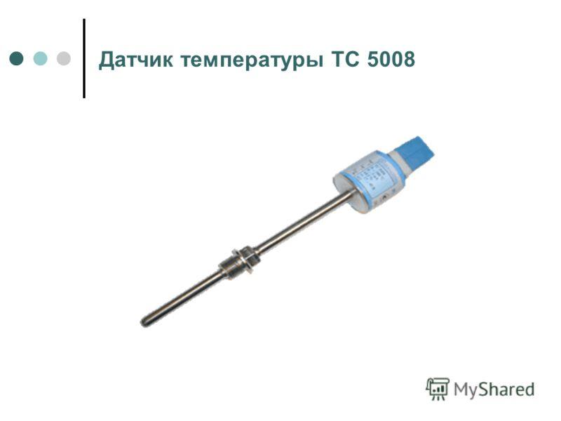 Датчик температуры ТС 5008