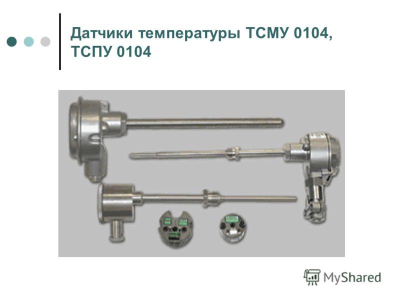 Датчики температуры ТСМУ 0104, ТСПУ 0104