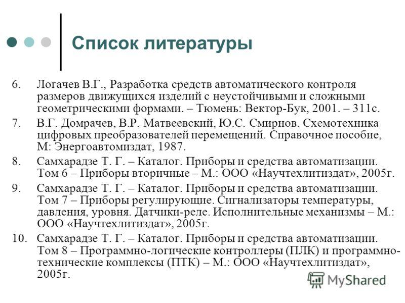 Ю.С. Смирнов. Схемотехника