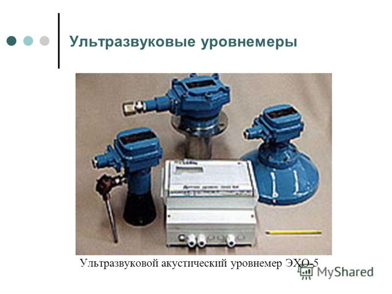 Ультразвуковые уровнемеры Ультразвуковой акустический уровнемер ЭХО-5