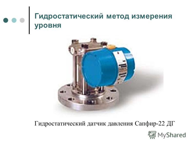 Гидростатический метод измерения уровня Гидростатический датчик давления Сапфир-22 ДГ