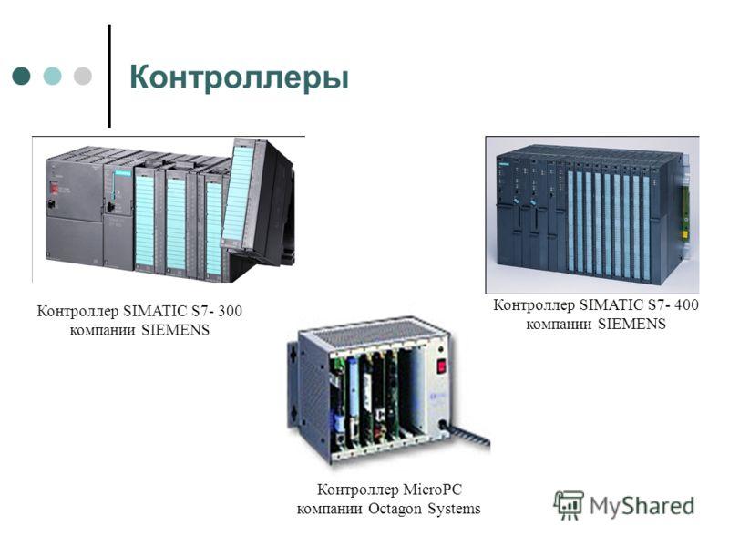 Контроллеры Контроллер MicroPC компании Octagon Systems Контроллер SIMATIC S7- 400 компании SIEMENS Контроллер SIMATIC S7- 300 компании SIEMENS