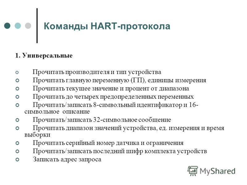 Команды HART-протокола 1. Универсальные Прочитать производителя и тип устройства Прочитать главную переменную (ГП), единицы измерения Прочитать текущее значение и процент от диапазона Прочитать до четырех предопределенных переменных Прочитать/записат