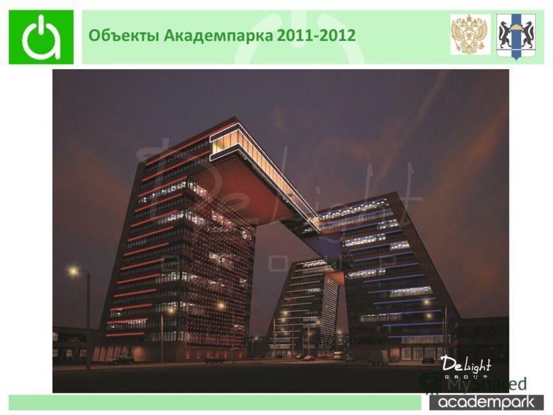 Объекты Академпарка 2011-2012
