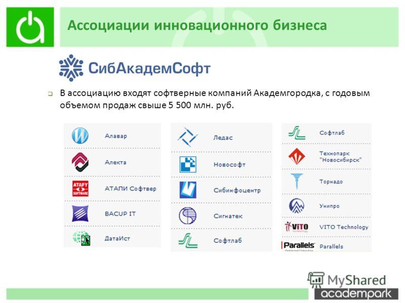 Ассоциации инновационного бизнеса В ассоциацию входят софтверные компаний Академгородка, с годовым объемом продаж свыше 5 500 млн. руб.