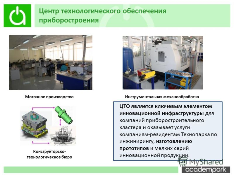 Центр технологического обеспечения приборостроения Инструментальная механообработкаМоточное производство Конструкторско- технологическое бюро ЦТО является ключевым элементом инновационной инфраструктуры для компаний приборостроительного кластера и ок