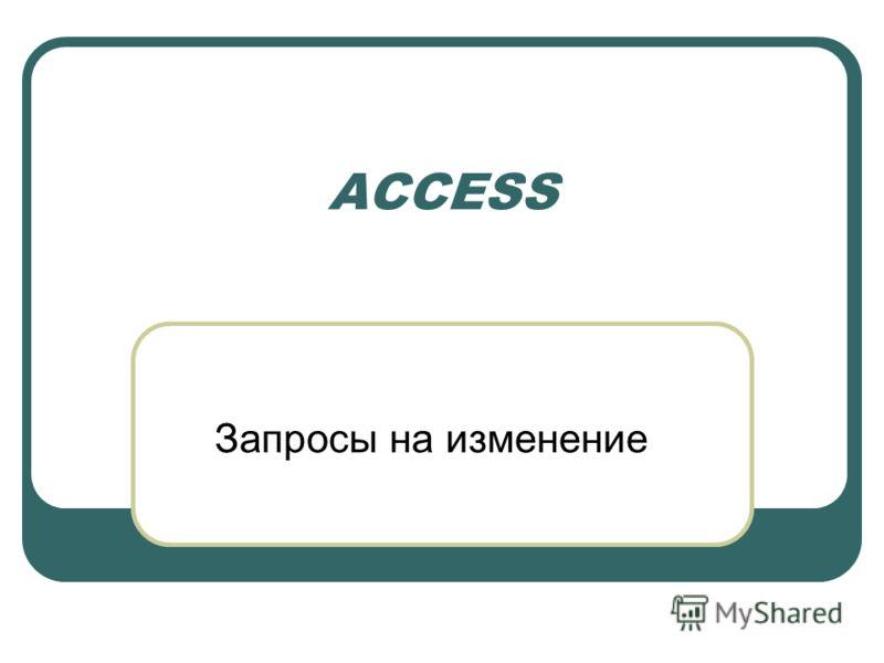 ACCESS Запросы на изменение