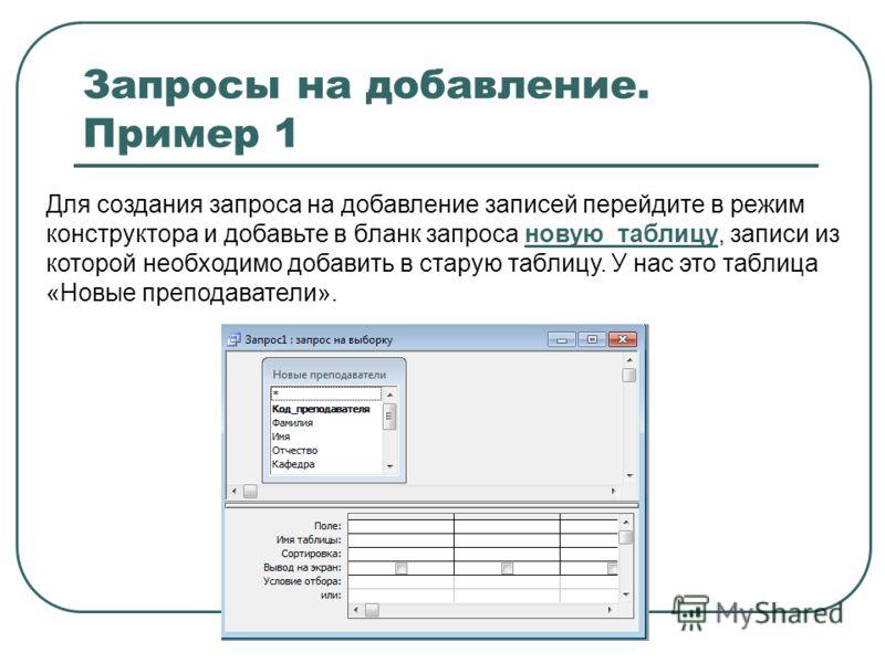 Для создания запроса на добавление записей перейдите в режим конструктора и добавьте в бланк запроса новую таблицу, записи из которой необходимо добавить в старую таблицу. У нас это таблица «Новые преподаватели».