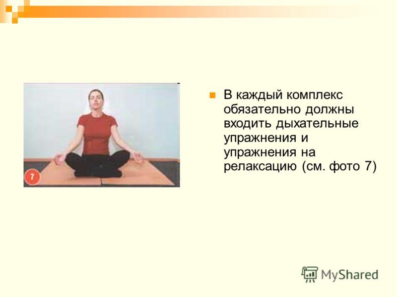 В каждый комплекс обязательно должны входить дыхательные упражнения и упражнения на релаксацию (см. фото 7)