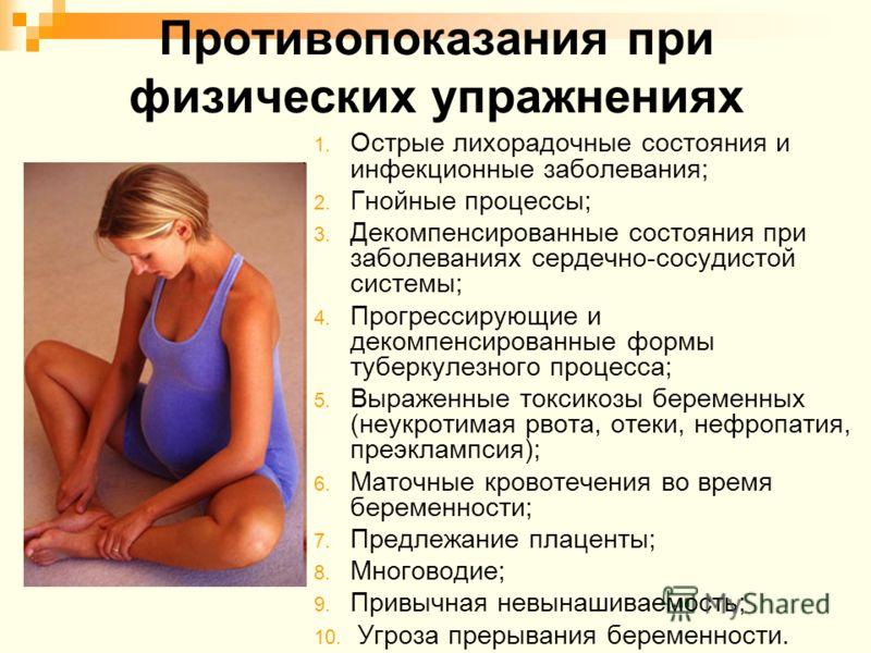 Противопоказания при физических упражнениях 1. Острые лихорадочные состояния и инфекционные заболевания; 2. Гнойные процессы; 3. Декомпенсированные состояния при заболеваниях сердечно-сосудистой системы; 4. Прогрессирующие и декомпенсированные формы