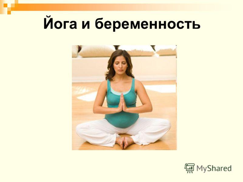 Йога и беременность