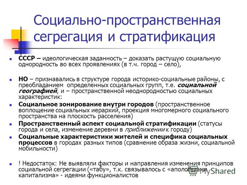 Социально-пространственная сегрегация и стратификация СССР – идеологическая заданность – доказать растущую социальную однородность во всех проявлениях (в т.ч. город – село), НО – признавались в структуре города историко-социальные районы, с преоблада