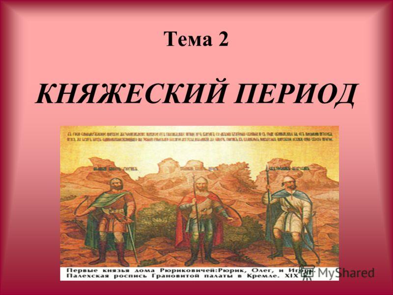Тема 2 КНЯЖЕСКИЙ ПЕРИОД