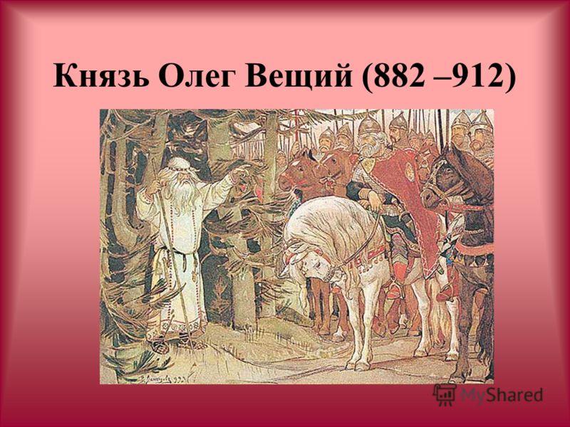 Князь Олег Вещий (882 –912)