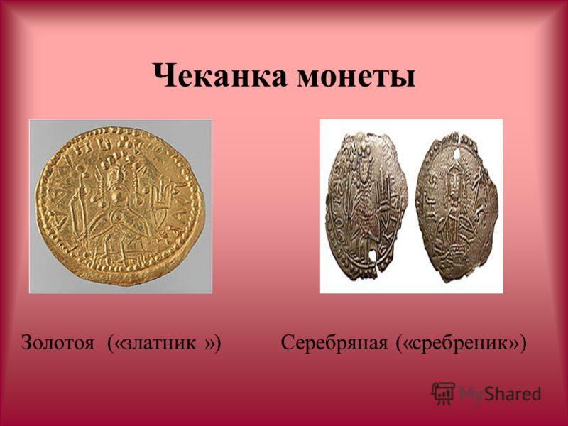 Чеканка монеты Золотоя («златник ») Серебряная («сребреник»)