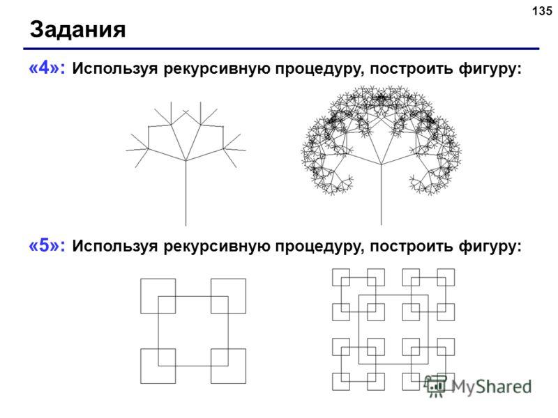 135 «4»: Используя рекурсивную процедуру, построить фигуру: «5»: Используя рекурсивную процедуру, построить фигуру: Задания