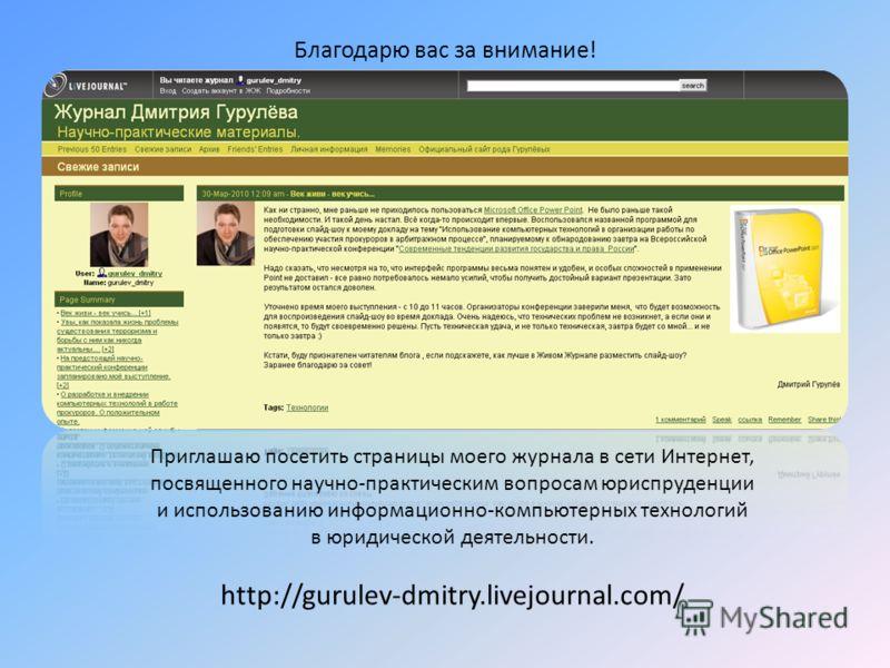 Благодарю вас за внимание! Приглашаю посетить страницы моего журнала в сети Интернет, посвященного научно-практическим вопросам юриспруденции и использованию информационно-компьютерных технологий в юридической деятельности. http://gurulev-dmitry.live