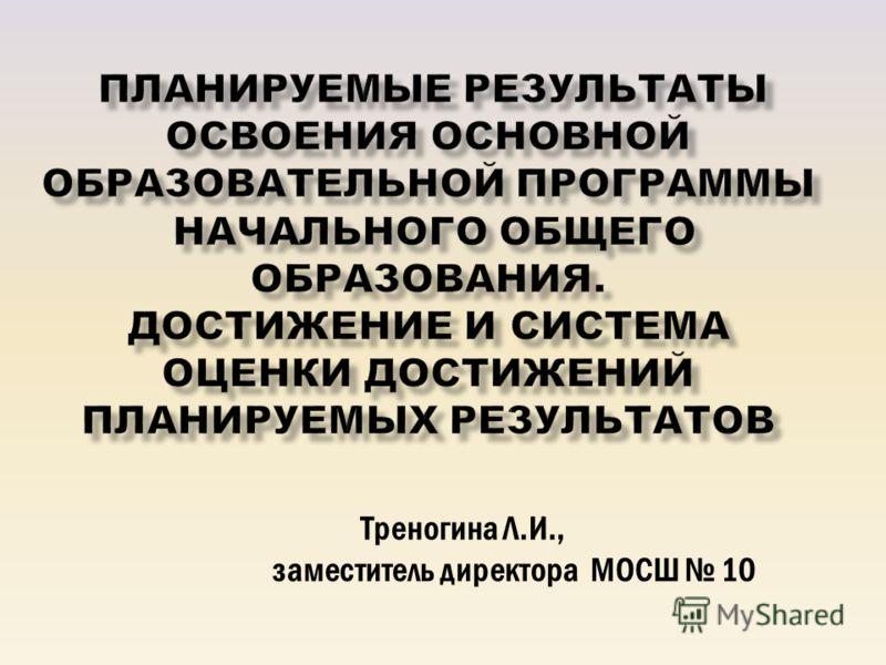 Треногина Л.И., заместитель директора МОСШ 10