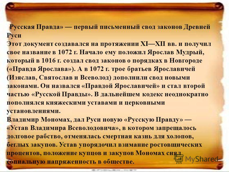 russkaia pravda Russkaya pravda (english: russian justice[2] old east slavic: правда роусьскаꙗ, pravda rusĭskaya (13th century, 1280),[3][4] правда руськая, pravda rus'kaya (second half of the 15th.