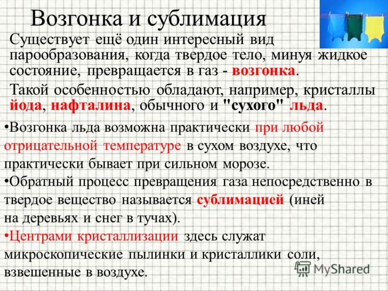 йод быстро испаряется: