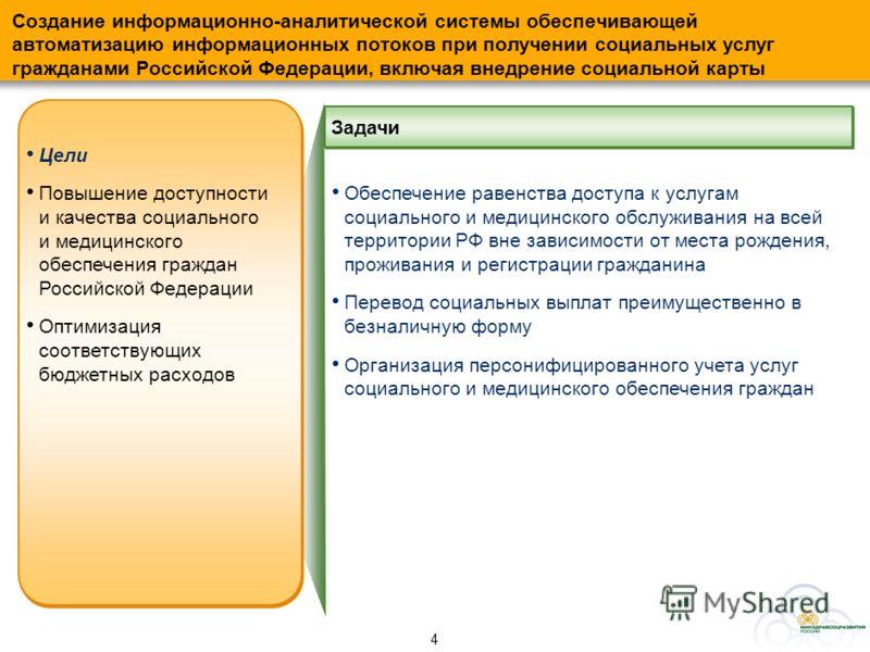 3 Цель : унификация процесса принятия решений медицинскими работниками при постановке диагноза, выборе методики лечения и назначении лекарственных препаратов Развитие и внедрение медицинских информационно-справочных систем разработка унифицированной