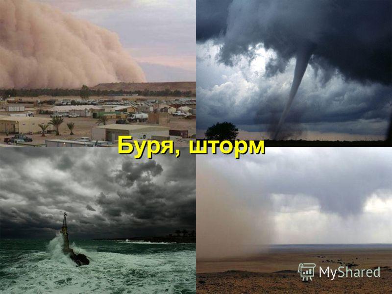 Буря, шторм