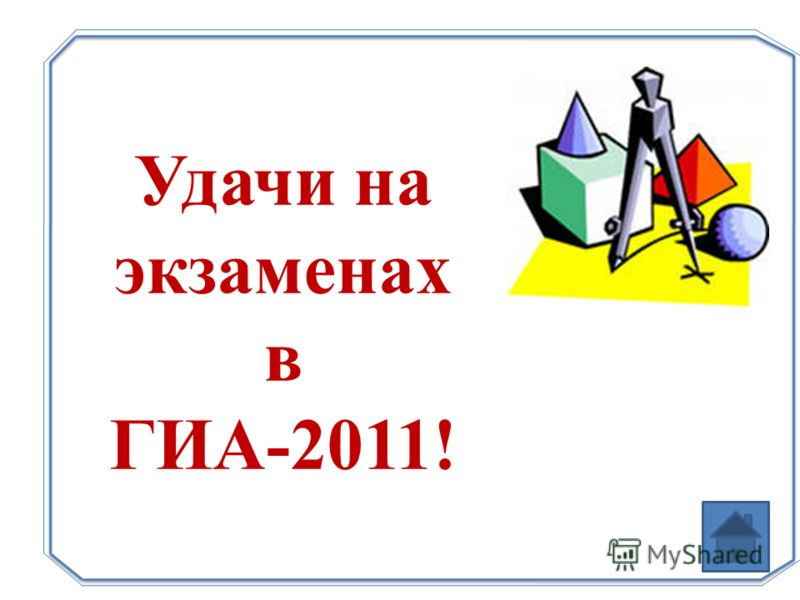 Удачи на экзаменах в ГИА-2011!