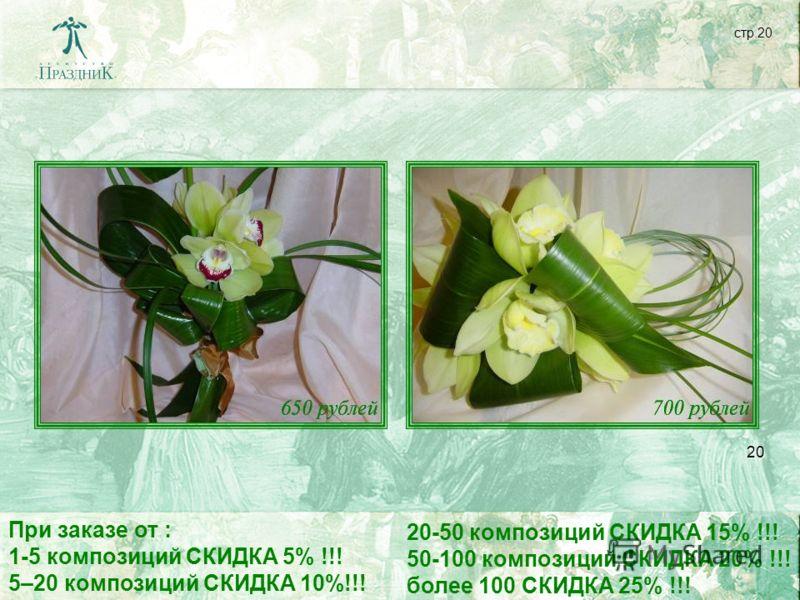 19 стр.19 20-50 композиций СКИДКА 15% !!! 50-100 композиций СКИДКА 20% !!! более 100 СКИДКА 25% !!! При заказе от : 1-5 композиций СКИДКА 5% !!! 5–20 композиций СКИДКА 10%!!!