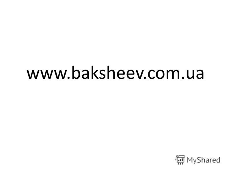 www.baksheev.com.ua